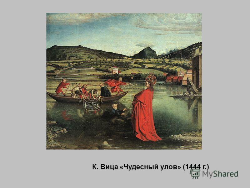 К. Вица «Чудесный улов» (1444 г.)