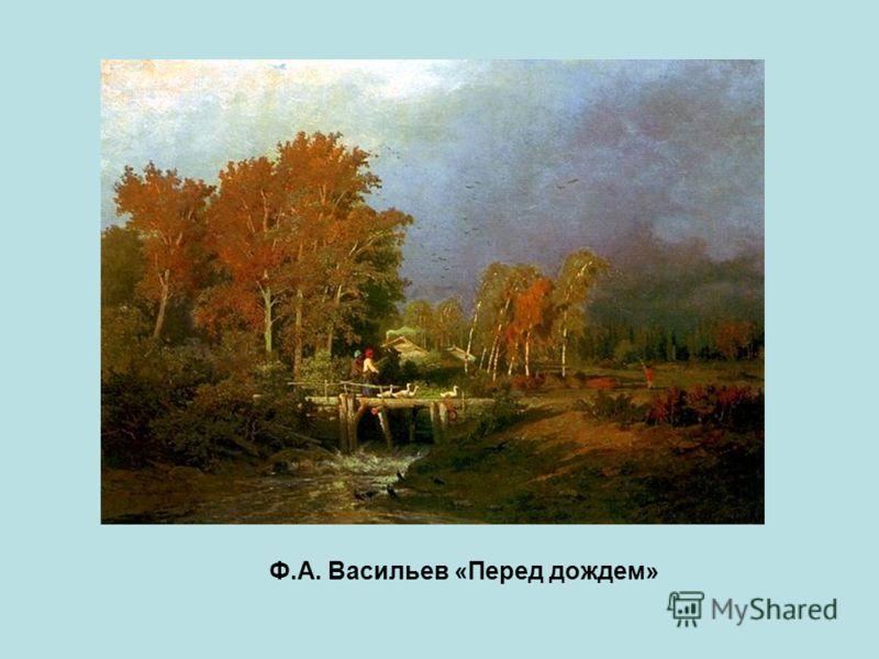 Ф.А. Васильев «Перед дождем»
