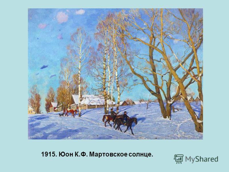1915. Юон К.Ф. Мартовское солнце.