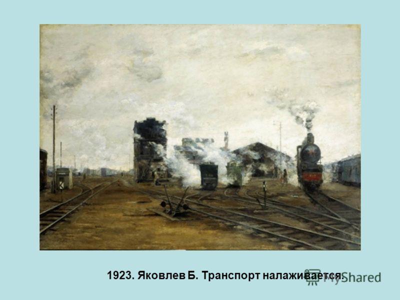 1923. Яковлев Б. Транспорт налаживается.