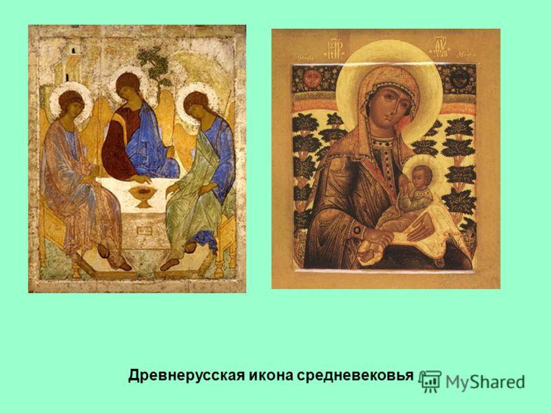 Древнерусская икона средневековья