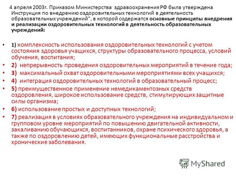 4 апреля 2003г. Приказом Министерства здравоохранения РФ была утверждена Инструкция по внедрению оздоровительных технологий в деятельность образовательных учреждений