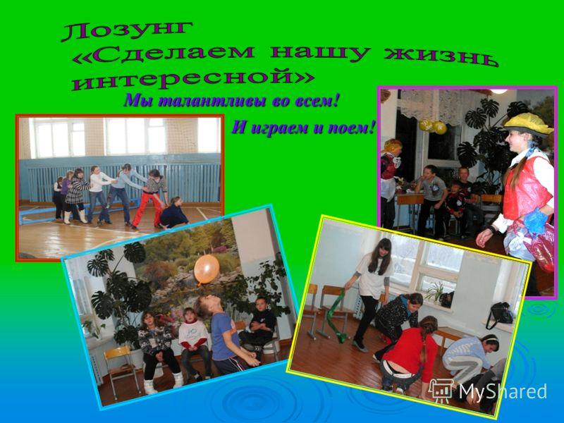 Мы талантливы во всем! Мы талантливы во всем! И играем и поем! И играем и поем!