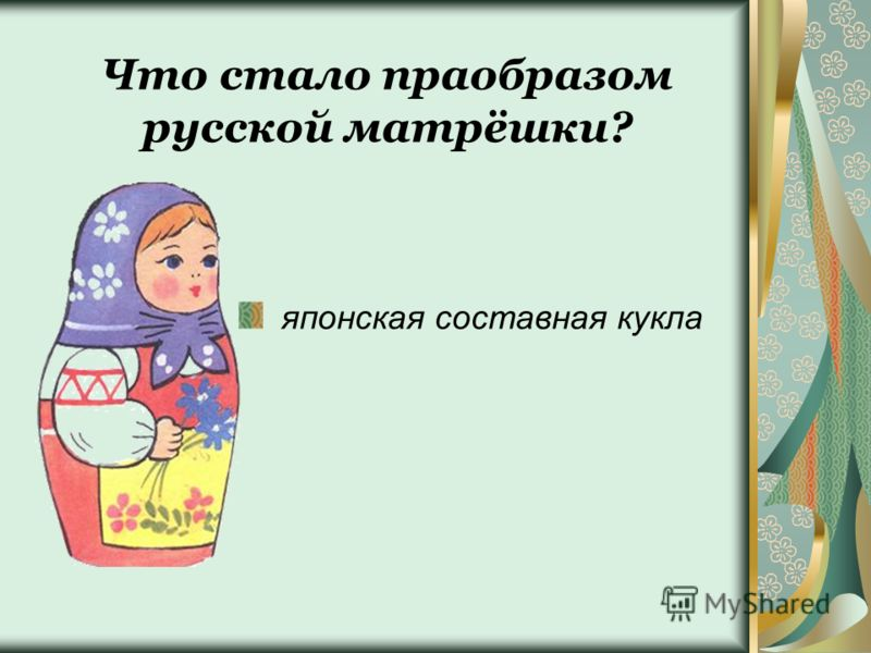 Что стало праобразом русской матрёшки? японская составная кукла