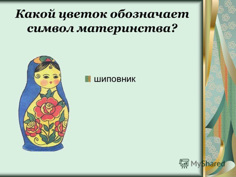 Какой цветок обозначает символ материнства? шиповник