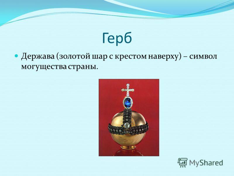 Герб Держава (золотой шар с крестом наверху) – символ могущества страны.