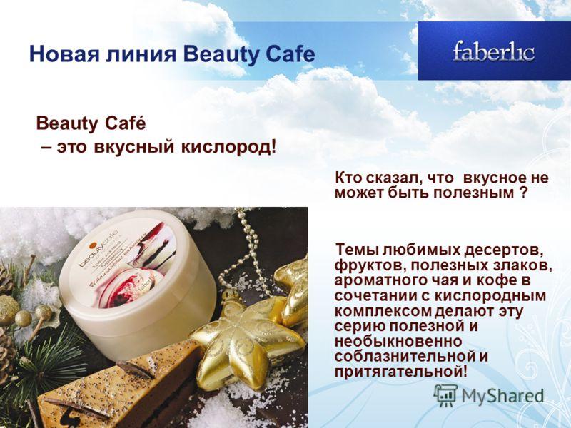 Новая линия Beauty Cafe Beauty Café – это вкусный кислород! Кто сказал, что вкусное не может быть полезным ? Темы любимых десертов, фруктов, полезных злаков, ароматного чая и кофе в сочетании с кислородным комплексом делают эту серию полезной и необы