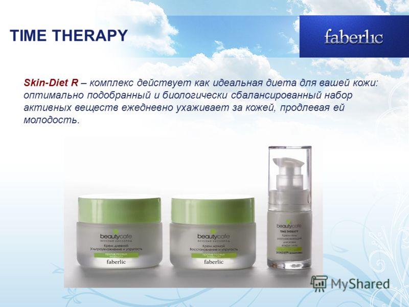 TIME THERAPY Skin-Diet R – комплекс действует как идеальная диета для вашей кожи: оптимально подобранный и биологически сбалансированный набор активных веществ ежедневно ухаживает за кожей, продлевая ей молодость.