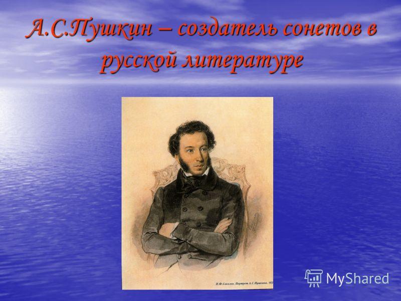 А.С.Пушкин – создатель сонетов в русской литературе