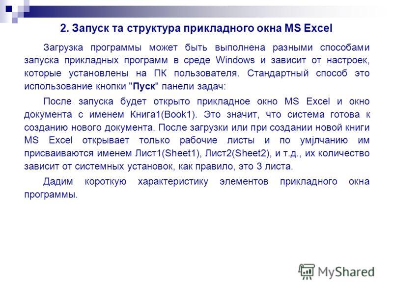 2. Запуск та структура прикладного окна MS Excel Загрузка программы может быть выполнена разными способами запуска прикладных программ в среде Windows и зависит от настроек, которые установлены на ПК пользователя. Стандартный способ это использование