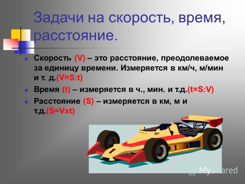 Задачи на цену, количество, стоимость. СТ :Ц:Ц:К:К Цена - стоимость одного предмета, единицы товара. Измеряется в рублях.(Ц= СТ:К) Количество - измеряется в штуках, метрах, килограммах.(К=СТ:Ц) Стоимость - измеряется в рублях и копейках. (СТ=ЦxК)