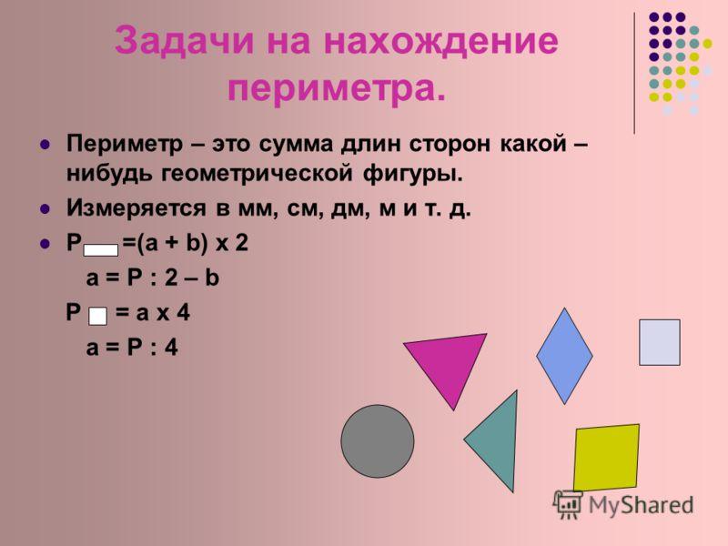 Задачи на скорость, время, расстояние. Cкорость (V) – это расстояние, преодолеваемое за единицу времени. Измеряется в км/ч, м/мин и т. д.(V=S:t) Время (t) – измеряется в ч., мин. и т.д.(t=S:V) Расстояние (S) – измеряется в км, м и т.д.(S=Vxt)