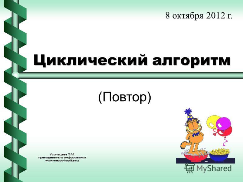 Циклический алгоритм 8 августа 2012 г. (Повтор)