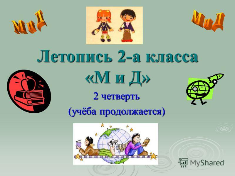 Летопись 2-а класса «М и Д» 2 четверть (учёба продолжается)