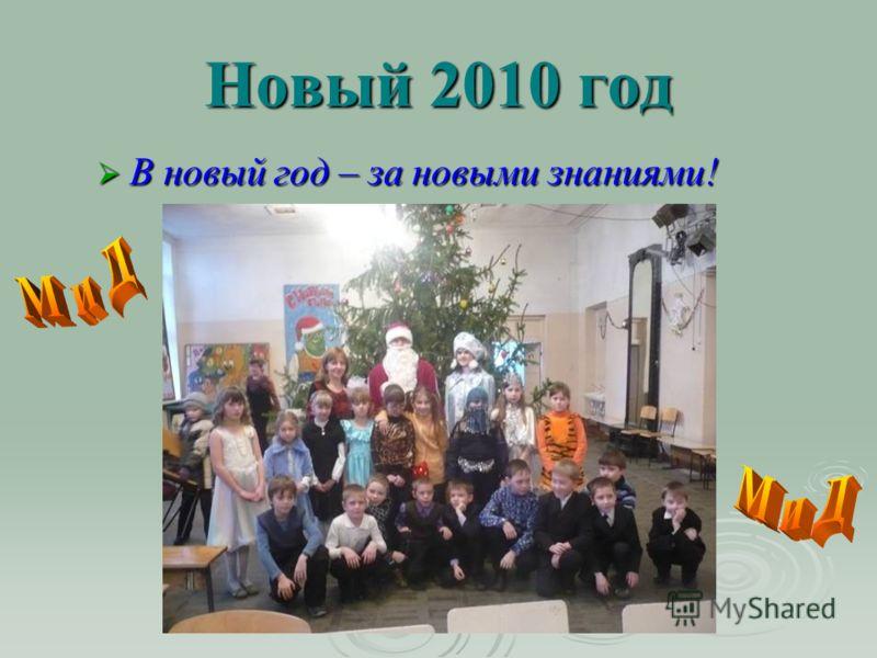 Новый 2010 год В новый год – за новыми знаниями!