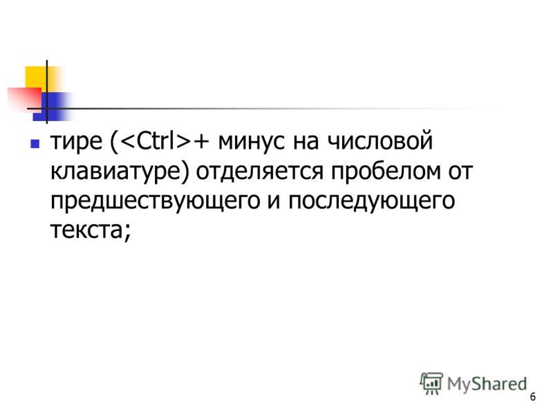 6 тире ( + минус на числовой клавиатуре) отделяется пробелом от предшествующего и последующего текста;