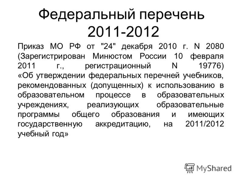 Федеральный перечень 2011-2012 Приказ МО РФ от