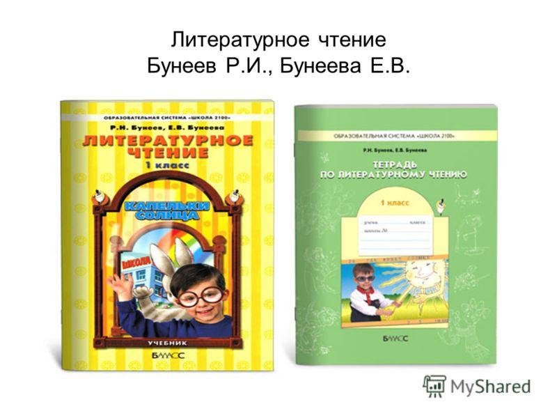 Литературное чтение Бунеев Р.И., Бунеева Е.В.