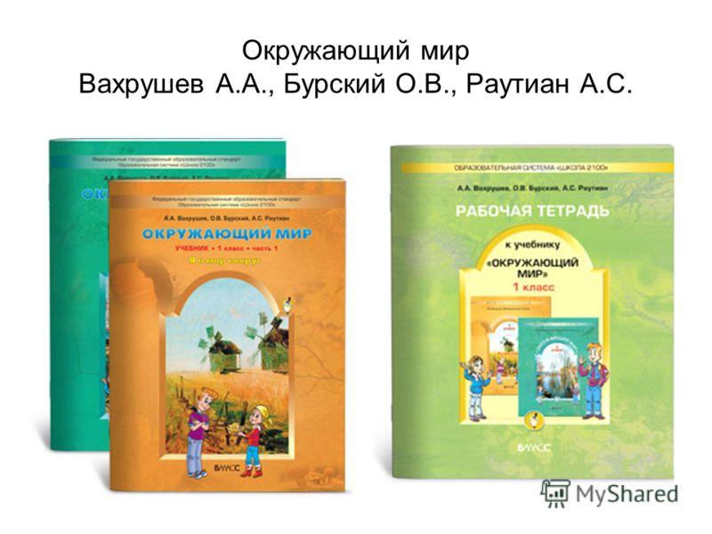 Окружающий мир Вахрушев А.А., Бурский О.В., Раутиан А.С.