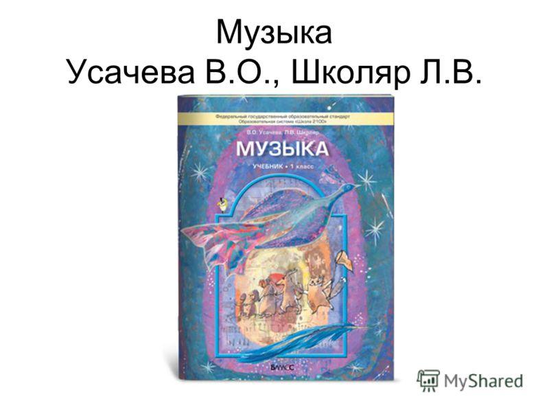 Музыка Усачева В.О., Школяр Л.В.