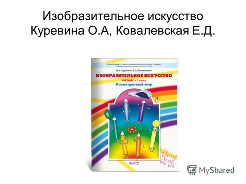 Изобразительное искусство Куревина О.А, Ковалевская Е.Д.