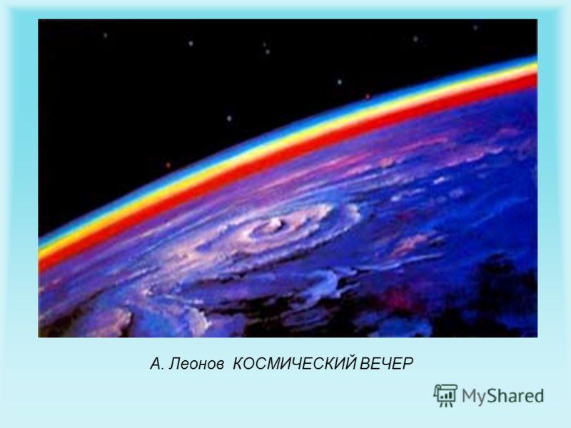 А. Леонов КОСМИЧЕСКИЙ ВЕЧЕР