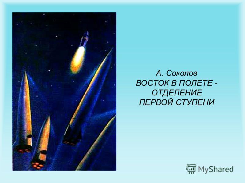 А. Соколов ВОСТОК В ПОЛЕТЕ - ОТДЕЛЕНИЕ ПЕРВОЙ СТУПЕНИ