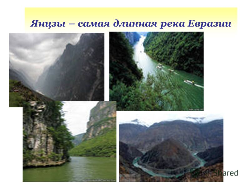 Янцзы – самая длинная река Евразии