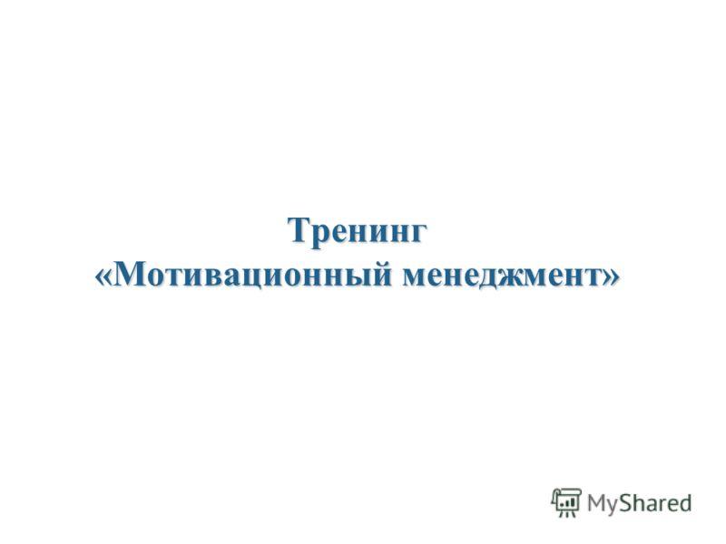 Тренинг «Мотивационный менеджмент»