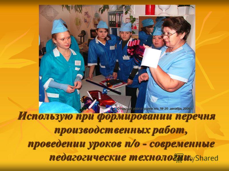 Использую при формировании перечня производственных работ, проведении уроков п/о - современные педагогические технологии.