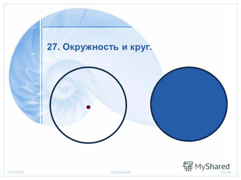Стр. 2620.01.2006Презентация 27. Окружность и круг.