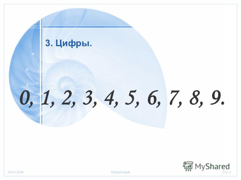 Стр. 320.01.2006Презентация 3. Цифры. 0, 1, 2, 3, 4, 5, 6, 7, 8, 9.