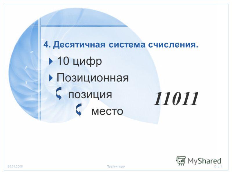Стр. 420.01.2006Презентация 4. Десятичная система счисления. 10 цифр Позиционная позиция место 11011