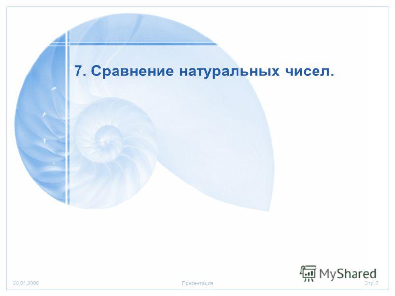 Стр. 720.01.2006Презентация 7. Сравнение натуральных чисел.