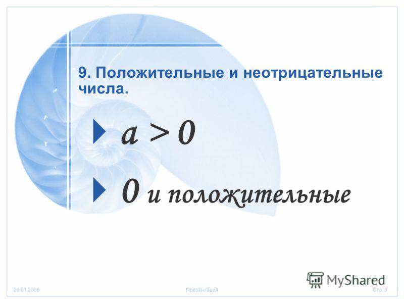 Стр. 920.01.2006Презентация 9. Положительные и неотрицательные a > 0 0 и положительные числа.