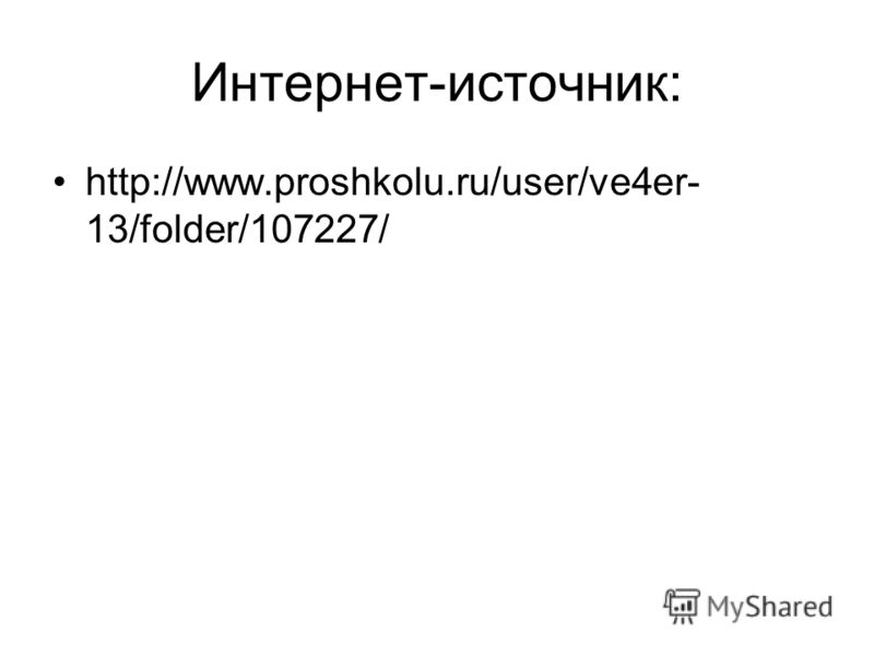 Интернет-источник: http://www.proshkolu.ru/user/ve4er- 13/folder/107227/