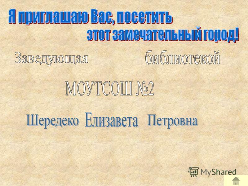Одним словом, Новочеркасск привлечет внимание даже самого искушенного путешественника. Каждый найдет здесь что-нибудь для себя интересное, увлекательное и неповторимое! ЭТО ПРЕКРАСНЫЙ ГОРОД!