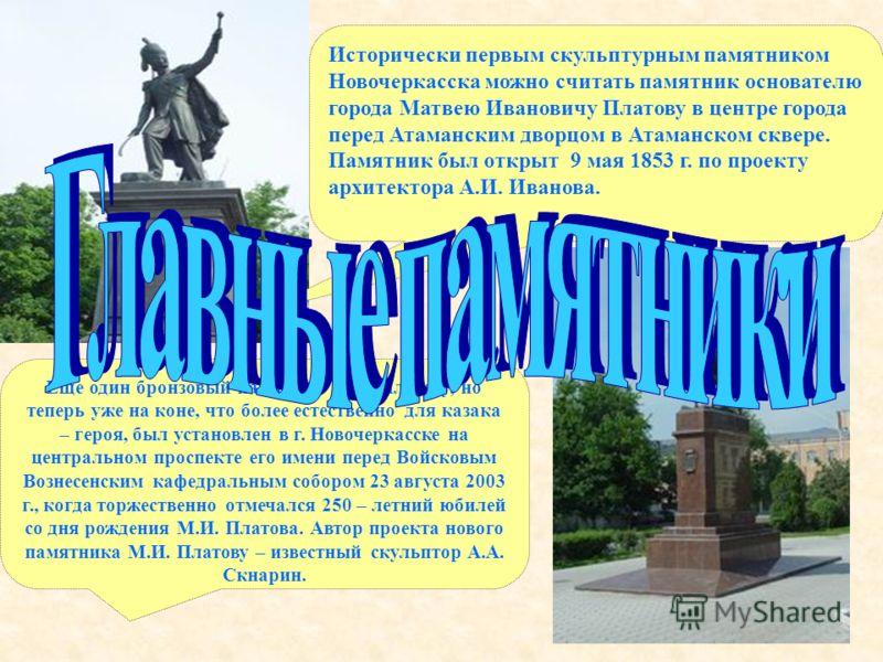Город Новочеркасск был основан в 1805 году атаманом Платовым. Построен он в лучших традициях европейской архитектуры и своим обликом напоминает Париж, Амстердам и Санкт-Петербург. Над созданием этого города трудились известные архитекторы, такие как