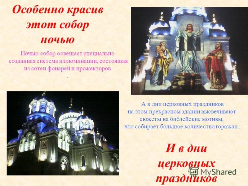 Соборный храм Войска Донского-третий по величине действующий собор в России Собор был открыт 6 мая 1905 г Он представляет собой одно из самых величественных в России церковных зданий, по величине уступающее только храму Христа Спасителя в Москве и Ис