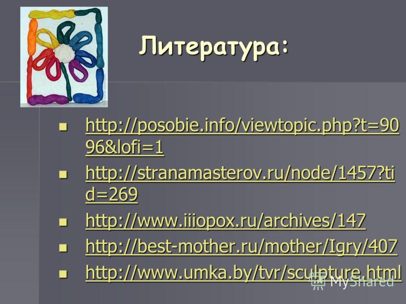 Литература: http://posobie.info/viewtopic.php?t=90 96&lofi=1 http://posobie.info/viewtopic.php?t=90 96&lofi=1 http://posobie.info/viewtopic.php?t=90 96&lofi=1 http://posobie.info/viewtopic.php?t=90 96&lofi=1 http://stranamasterov.ru/node/1457?ti d=26