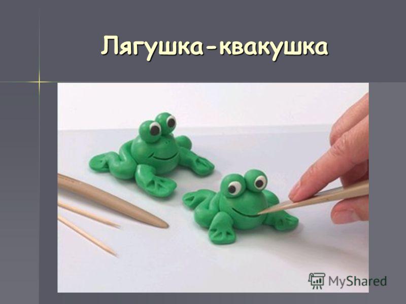 Лягушка-квакушка