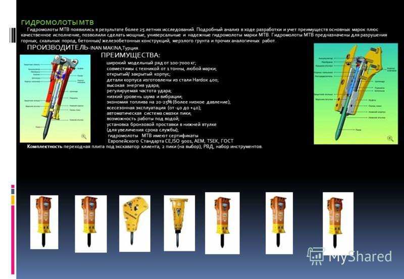 ГИДРОМОЛОТЫ МТВ Гидромолоты МТВ появились в результате более 25 летних исследований. Подробный анализ в ходе разработки и учет преимуществ основных марок плюс качественное исполнение, позволили сделать мощные, универсальные и надежные гидромолоты мар