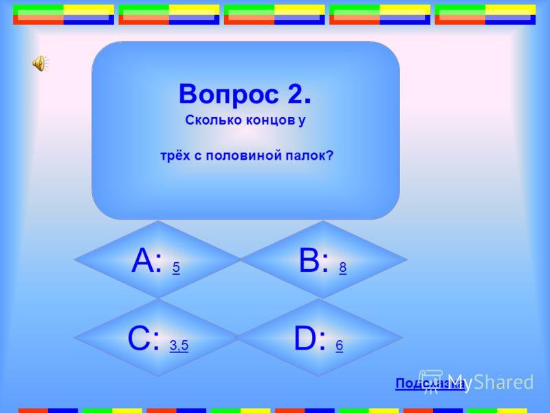 13 А: Правильная Правильная B: C: Неправильная Неправильная D: Вопрос 1. Дробь, в которой числитель равен знаменателю? Подсказка 50:50