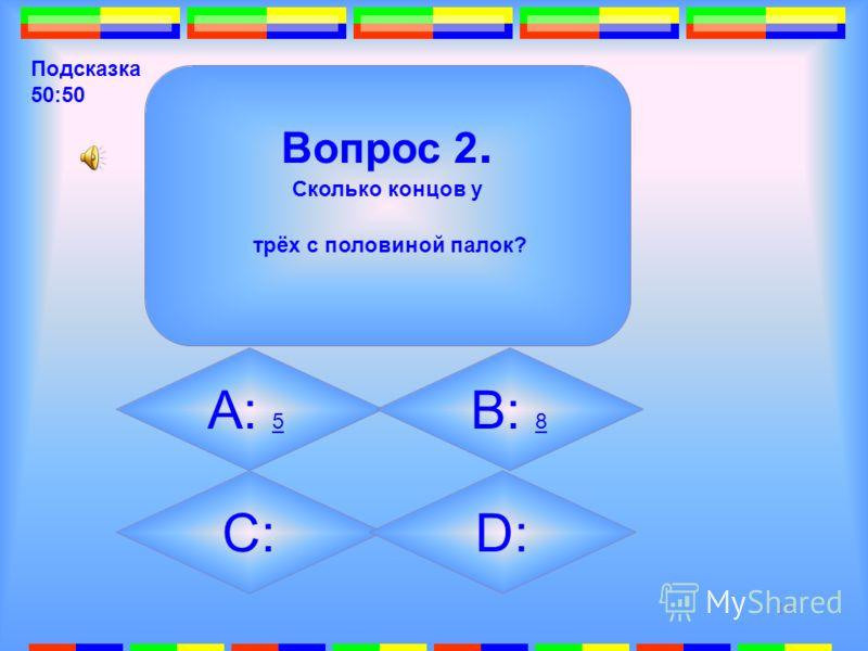 14 2. Вопрос 2. Сколько концов у трёх с половиной палок? А: 5 5 B: 8 8 C: 3,5 3,5 D: 6 6 Подсказка