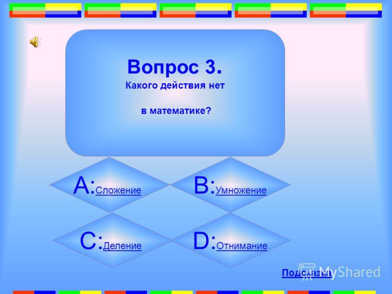 15 Вопрос 2. Сколько концов у трёх с половиной палок? А: 5 5 B: 8 8 C:D: Подсказка 50:50