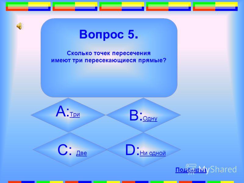 19 Вопрос 4. Деления линейки. А: Штрихи Штрихи B: Точки Точки C:D: Подсказка 50:50