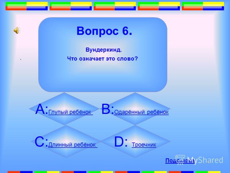 21 Вопрос 5. Сколько точек пересечения имеют три пересекающиеся прямые? А:B: Одну Одну C: D: Три Подсказка 50:50