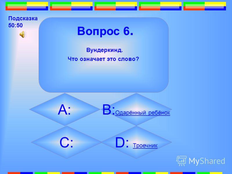 22 6.. Вопрос 6. Вундеркинд. Что означает это слово? А: Глупый ребёнок Глупый ребёнок B: Одарённый ребёнок Одарённый ребёнок C: Длинный ребёнок Длинный ребёнок D: Троечник Троечник Подсказка