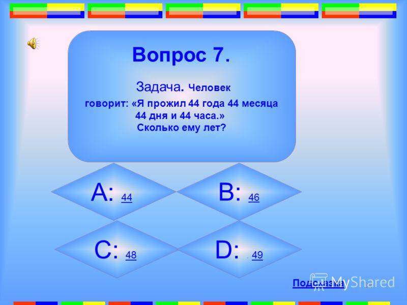 23 Вопрос 6. Вундеркинд. Что означает это слово? А:B: Одарённый ребёнок Одарённый ребёнок C:D: Троечник Троечник Подсказка 50:50