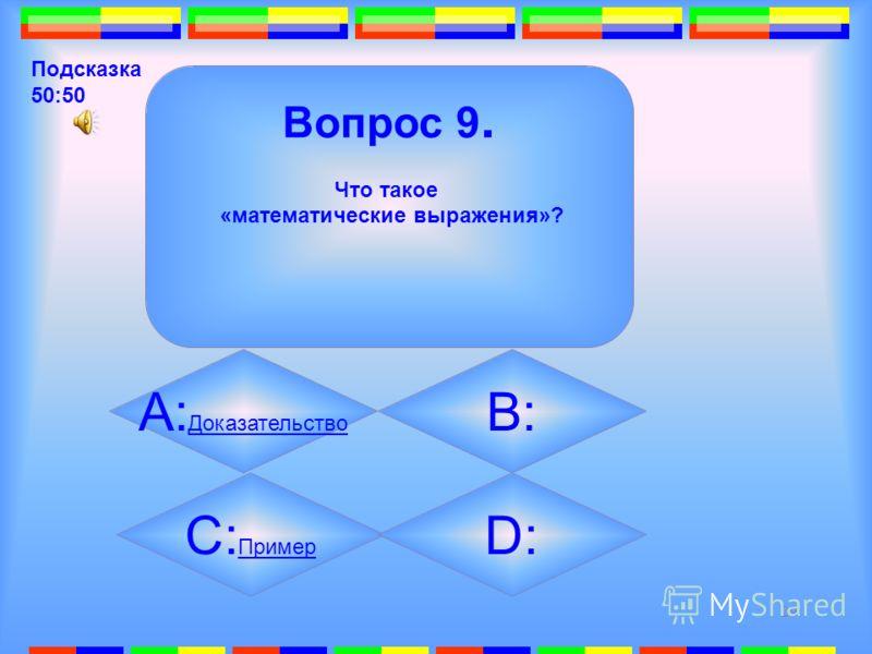28 9. Вопрос 9. Что такое «математические выражения»? А: Доказательство Доказательство B: Решение Решение C: Пример Пример D: Формула Формула Подсказка